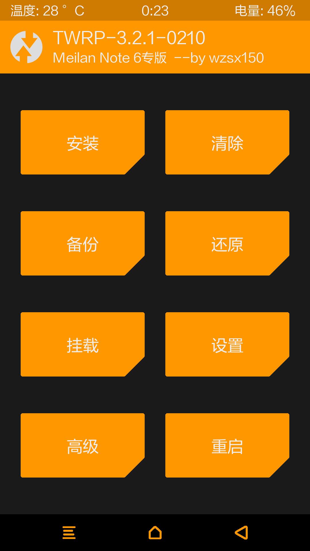 魅蓝Note6刷入第三方REC视频教程
